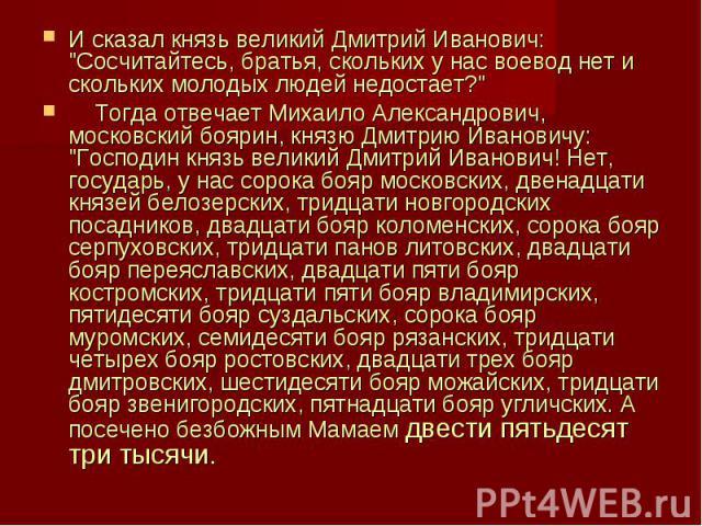 И сказал князь великий Дмитрий Иванович: