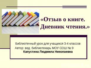 «Отзыв о книге. Дневник чтения.» Библиотечный урок для учащихся 3-4 классов Авто