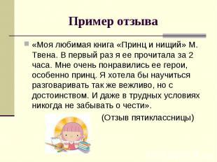 Пример отзыва«Моя любимая книга «Принц и нищий» М. Твена. В первый раз я ее проч