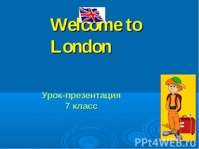 Welcome to London Урок-презентация 7 класс