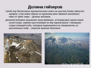Долина гейзеровСреди гор Восточного вулканического пояса на высоте более пятисот