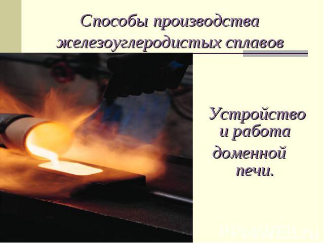Способы производства железоуглеродистых сплавов Устройство и работа доменной печи.