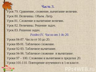 Урок 79. Сравнение, сложение, вычитание величин.Урок 80. Величины. Объем. Литр.У