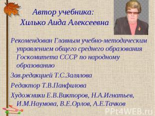 Автор учебника: Хилько Аида Алексеевна Рекомендован Главным учебно-методическим