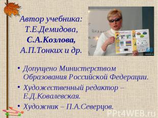 Автор учебника: Т.Е.Демидова, С.А.Козлова, А.П.Тонких и др.Допущено Министерство