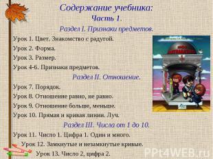 Содержание учебника:Часть 1.Раздел I. Признаки предметов.Урок 1. Цвет. Знакомств