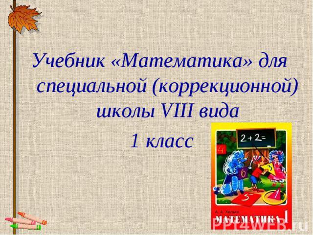 Учебник «Математика» для специальной (коррекционной) школы VIII вида1 класс