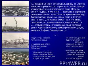 «…Полдень 26 июня 1965 года. К западу от Сургутаначалось строительство первого н