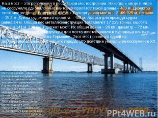 Наш мост – это революция в российском мостостроении. Никогда и нигде в мире не с