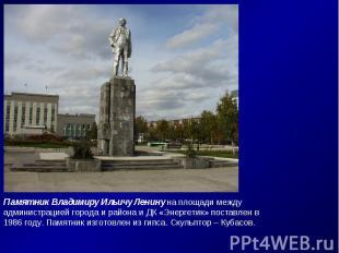 Памятник Владимиру Ильичу Ленину на площади между администрацией города и района