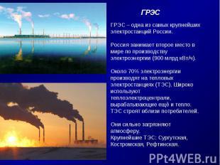 ГРЭС – одна из самых крупнейших электростанций России. Россия занимает второе ме