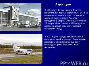 АэропортВ 1964 году, 14 сентября в Сургуте приземлился первый самолёт Ан-24. В т