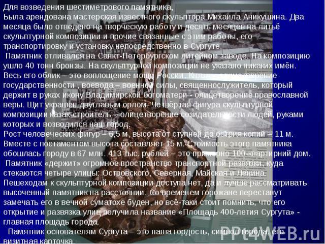 Для возведения шестиметрового памятника,Была арендована мастерская известного скульптора Михаила Аникушина. Два месяца было отведено на творческую работу и десять месяцев на литьё скульптурной композиции и прочие связанные с этим работы, его транспо…