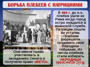 БОРЬБА ПЛЕБЕЕВ С ПАТРИЦИЯМИВ 494 г. до н.э. плебеи ушли из Рима когда город остр
