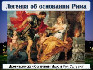 Легенда об основании Рима Древнеримский бог войны Марс и Рея Сильвия
