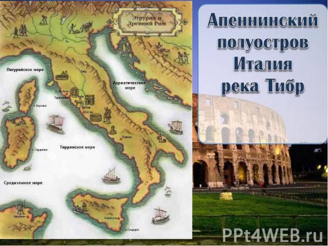 АпеннинскийполуостровИталиярека Тибр