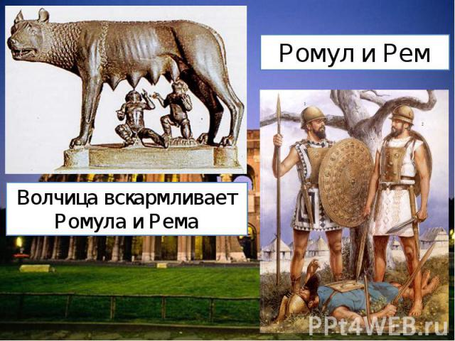 Ромул и РемВолчица вскармливает Ромула и Рема