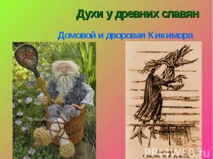 Духи у древних славянДомовой и дворовая Кикимора