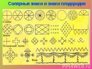 Солярные знаки и знаки плодородия