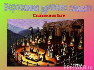 Верования древних славянСлавянские боги