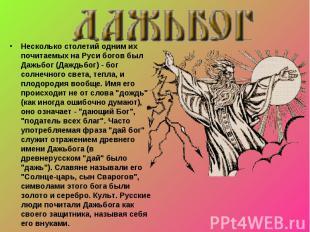 Несколько столетий одним их почитаемых на Руси богов был Дажьбог (Даждьбог) - бо