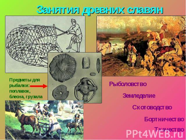 Занятия древних славянПредметы длярыбалки: поплавок,блесна, грузила