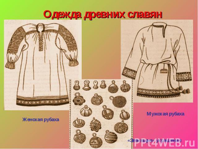 Одежда древних славянЖенская рубахаМужская рубаха«Звенящие» украшения