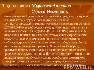 Подполковник Муравьев-Апостол Сергей Иванович. Имел умысел на Цареубийство; изыс