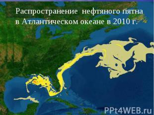 Распространение нефтяного пятна в Атлантическом океане в 2010 г.
