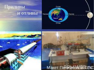 Приливы и отливыМакет Пенжинской ПЭС