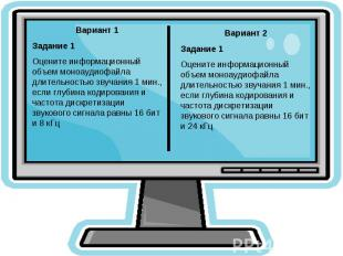 Вариант 1Задание 1Оцените информационный объем моноаудиофайла длительностью звуч