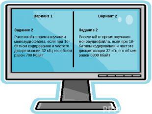 Вариант 1Задание 2Рассчитайте время звучания моноаудиофайла, если при 16-битном