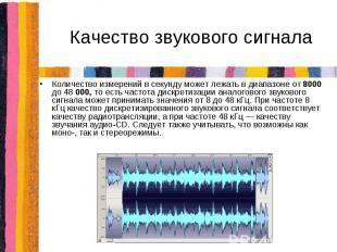 Качество звукового сигналаКоличество измерений в секунду может лежать в диапазон