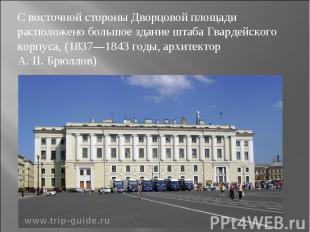 С восточной стороны Дворцовой площади расположено большое здание штаба Гвардейск