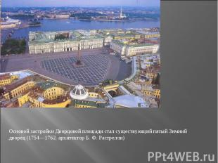 Основой застройки Дворцовой площади стал существующий пятый Зимний дворец (1754—