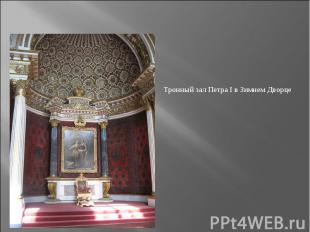Тронный зал Петра I в Зимнем Дворце