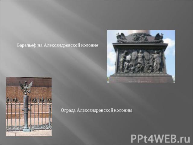 Барельеф на Александровской колоннеОграда Александровской колонны
