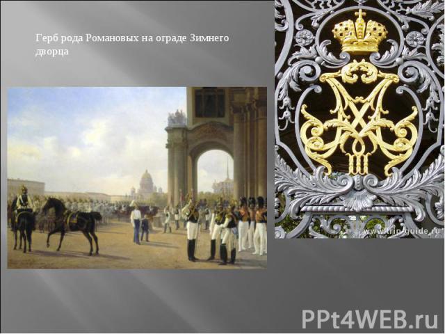 Герб рода Романовых на ограде Зимнего дворца