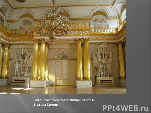 Зал в классическом античном стиле в Зимнем Дворце