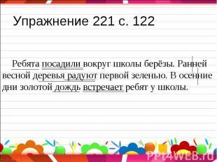Упражнение 221 с. 122 Ребята посадили вокруг школы берёзы. Ранней весной деревья