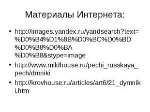 Материалы Интернета: http://images.yandex.ru/yandsearch?text=%D0%B4%D1%8B%D0%BC%
