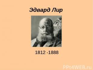 Эдвард Лир 1812-1888