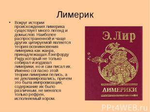 ЛимерикВокруг истории происхождения лимерика существует много легенд и домыслов.
