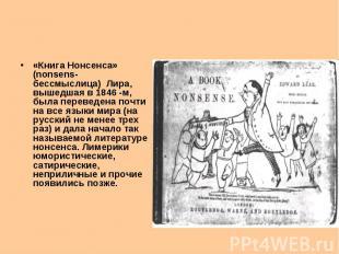 «Книга Нонсенса» (nonsens- бессмыслица) Лира, вышедшая в 1846 -м, была переведен