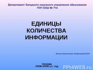 Департамент Западного окружного управления образования ГОУ СОШ № 714 Единицы кол