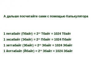 А дальше посчитайте сами с помощью Калькулятора1 петабайт (Пбайт) = 210 Тбайт =