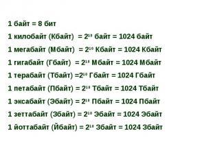 1 байт = 8 бит1 килобайт (Кбайт) = 210 байт = 1024 байт1 мегабайт (Мбайт) = 210