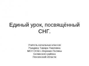 Единый урок, посвящённый СНГ Учитель начальных классов Рындина Тамара Павловна М
