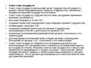 Совет глав государств Совет глав государств как высший орган Содружества обсужда