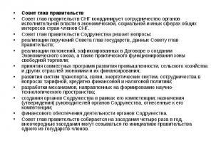 Совет глав правительствСовет глав правительств СНГ координирует сотрудничество о